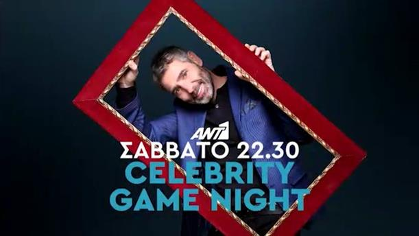 Celebrity Game Night - Σάββατο 19/5